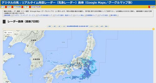 デジタル台風リアルタイム雨雲レーダーの画像