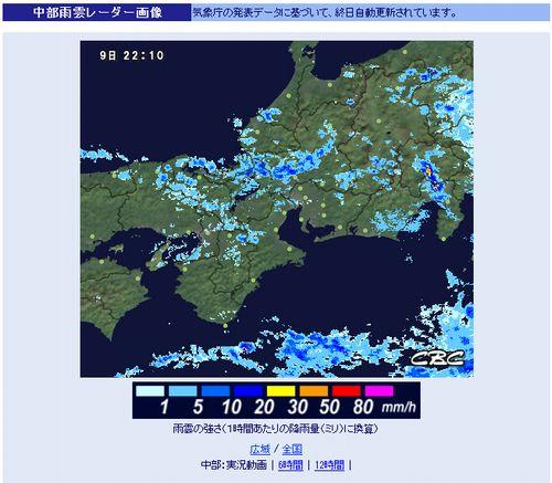 中部雨雲レーダー画像