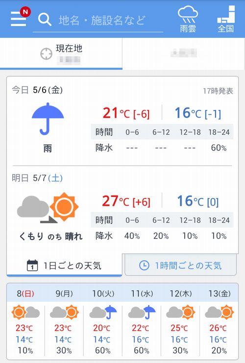 Y!天気の画像