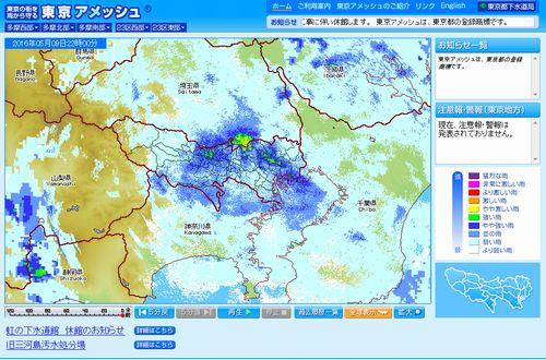東京アメッシュの画像