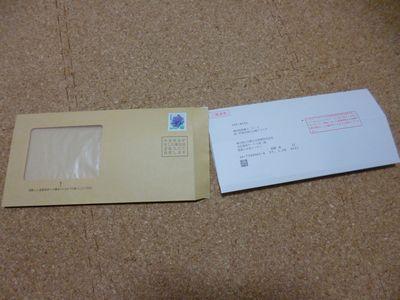 返信用封筒に返送先を入れる
