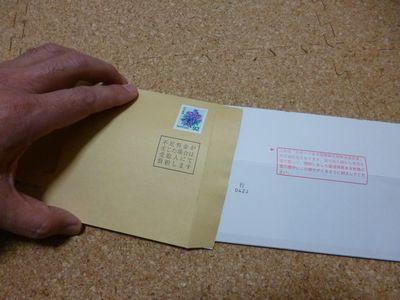 返信用封筒に返送先を入れる(その2)