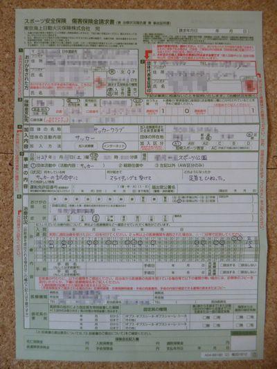 傷害保険料請求書の記入例