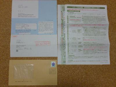 安全協会から送られてくる保険金請求に必要な書類一式