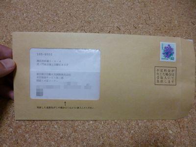 返信用封筒の外観