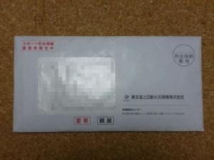 スポーツ安全協会から送られてくる封筒
