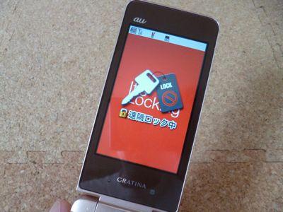 遠隔ロックが掛かっている時の携帯の画面