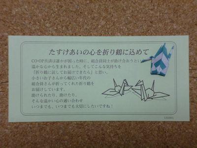 コープ共済の請求書に同梱されていた折り鶴