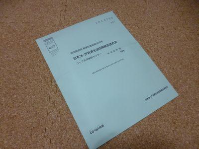 コープ共済への返送用封筒