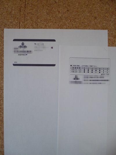 診察券の両面コピー