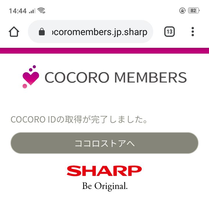 ココロストア登録画面