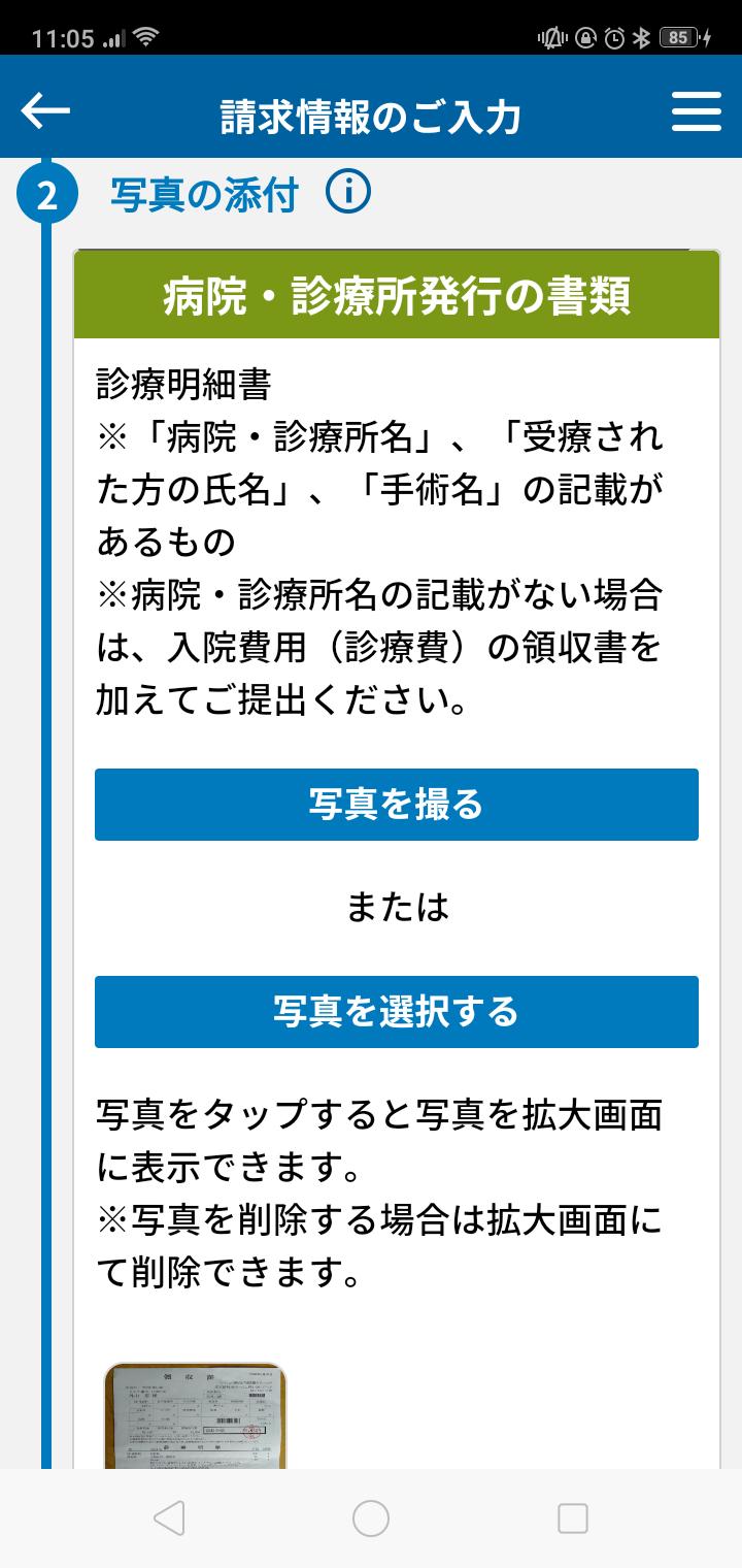 添付書類の写真添付画面