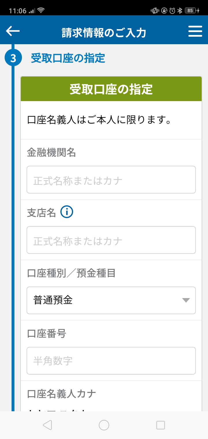 給付金の受取口座の情報入力画面