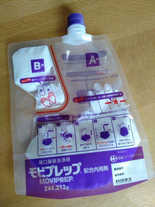モビプレップ(経口腸管洗浄剤)の外観